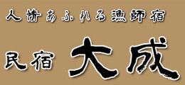 日間賀島 人情あふれる漁師宿 民宿大成